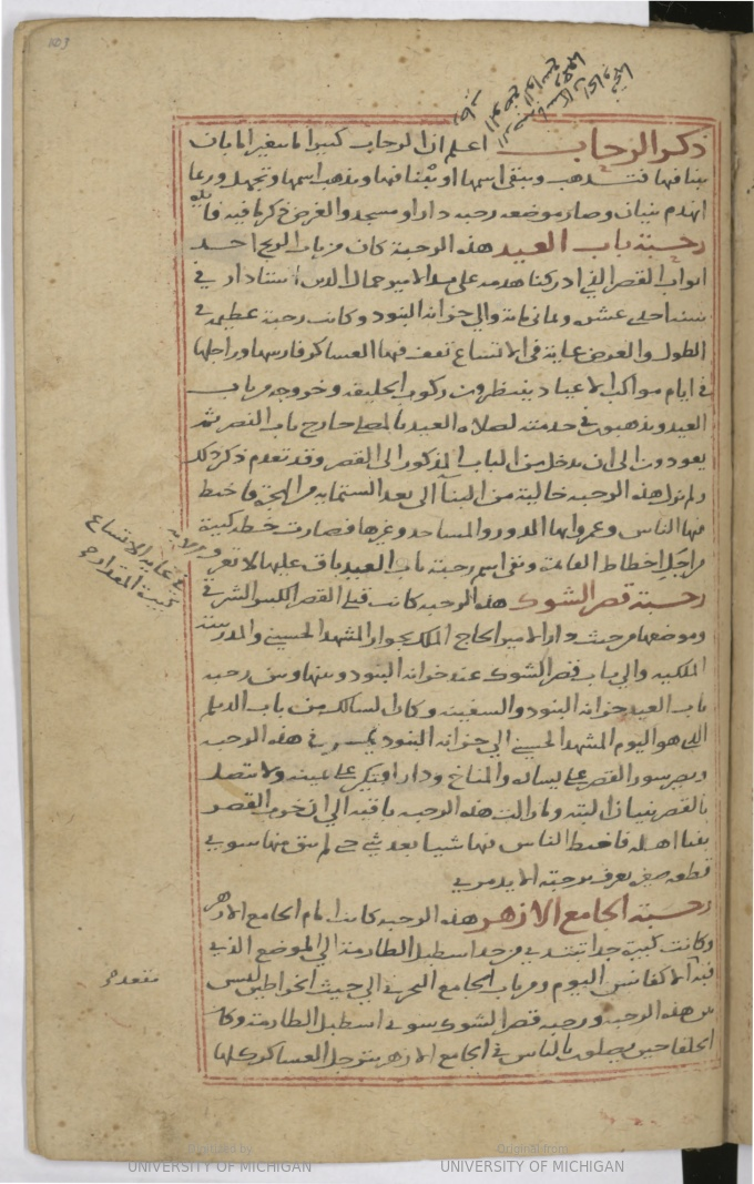 View of page 103 in Islamic Manuscript 605. Image from the Hathi Trust Digital Library.