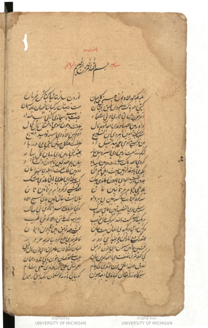 Opening of the first text in Islamic Manuscript 853. Image from the Hathi Trust Digital Library.