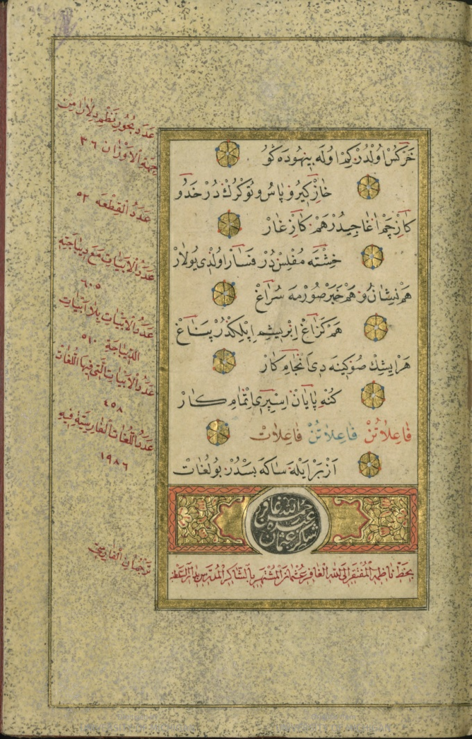 View of the close of Islamic Manuscript 414, with colophon and seal of the author. Image from the Hathi Trust Digital Library.